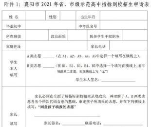 2021年襄阳四中五中、一中三中自主招生方案公布
